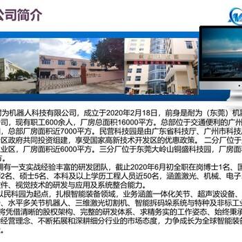 廣州耐為機器人口罩機 N95口罩機 出品穩定
