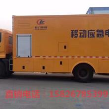 七台河300KW电源车价格实惠,救援电源车图片