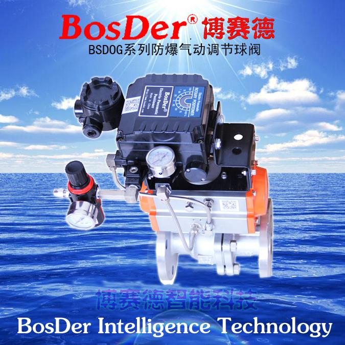 BosDer博赛德安全开关球阀,连接元器件