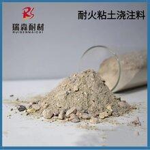 瑞森不定型耐火材料,郑州直销耐火浇注料厂家直销低水泥浇注料