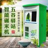 新乡碾米机-社区智能鲜米机