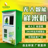 宿州社区共享自助碾米机,五谷驿站自助鲜米机