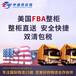 福建莆田化妝品到美國FBA空運專線雙清包稅