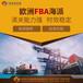 浙江舟山食品歐洲FBA空運專線安全快速時效保證
