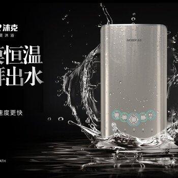沐克双模速热电热水器 速热热水器10 恒温节能速热牌子好用