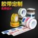 潮州打包胶带生产透明胶带供应商