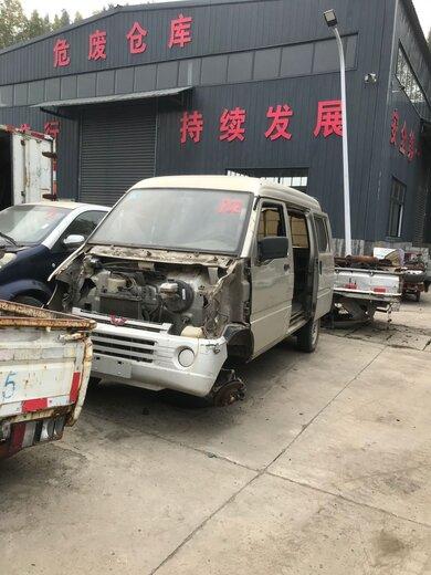 羅山縣報廢汽車回收-車輛注銷登記銷戶證明
