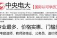漢語言文學,電大