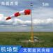 東莞西南/FLCAO太陽能風向標,漯河機場風向標五年維保