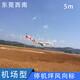 停∮机坪风向标图