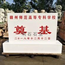 赣州奠基石安全可靠图片