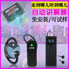石景山無線導游機,導游解說耳機圖片