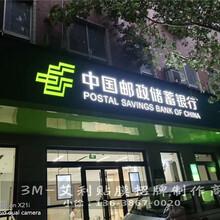 益阳从事邮政银行双色膜,邮储银行灯箱绿膜图片