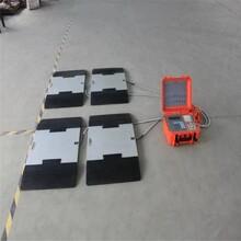 車輛超限檢測儀便攜式地磅汽車衡便攜式汽車靜態稱重系統圖片