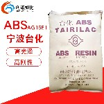 ABS宁波台化15E1注塑级abs玩具电器外壳塑胶原料ABS塑胶粒