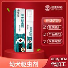 天津湖南恒壹制藥有限公司寵物驅蟲噴霧ODM代加工,寵物體外驅蟲噴劑圖片