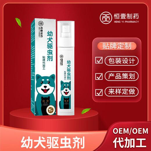 天津湖南恒壹制藥有限公司寵物驅蟲噴霧ODM代加工,寵物體外驅蟲噴劑