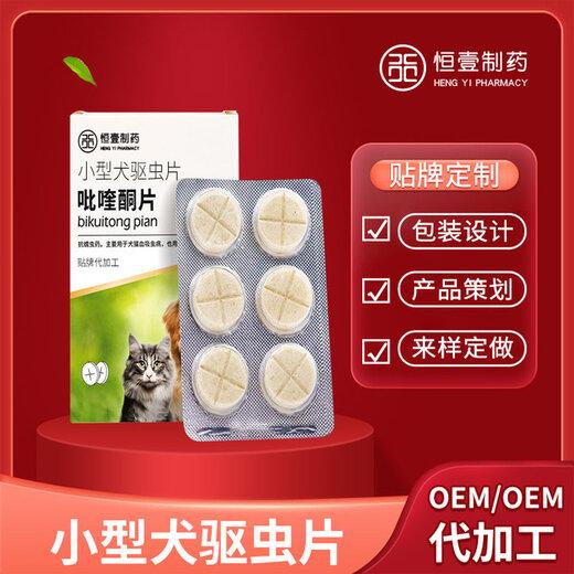 廣東生產湖南恒壹制藥有限公司寵物驅蟲噴霧OEM貼牌代加工,寵物驅蟲藥