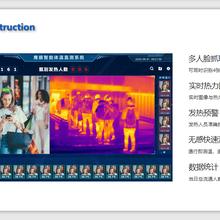 興山超市熱成像測溫廠家直銷圖片
