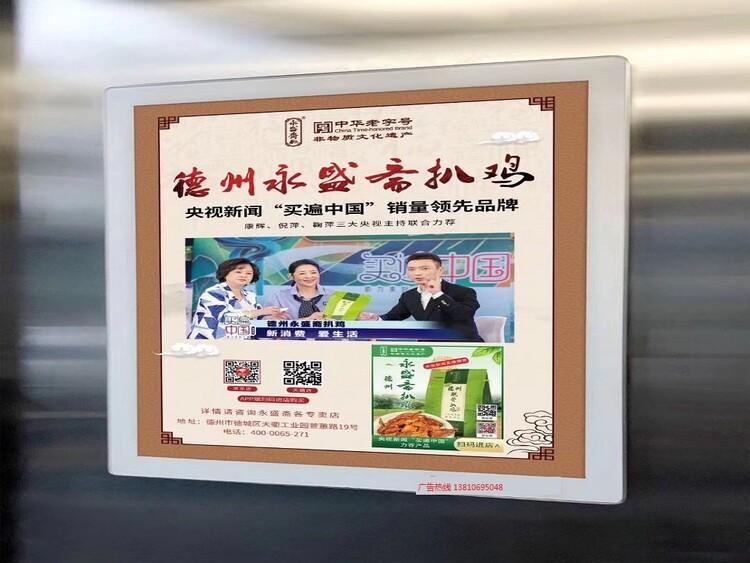 延慶小區電梯海報廣告
