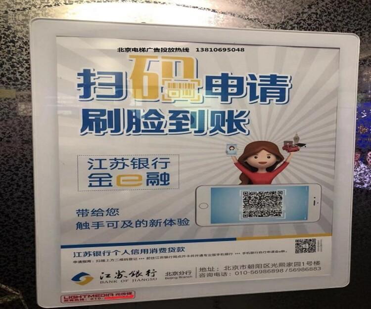 延慶電梯掛板廣告