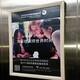 延慶電梯掛板廣告圖