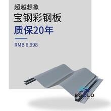 安徽上海寶鋼彩鋼瓦寶鋼黃石HDP彩鋼瓦
