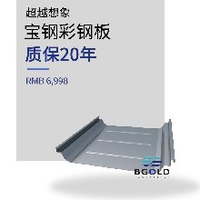 安徽上海寶鋼彩鋼瓦寶鋼黃石HDP壓型鋼板