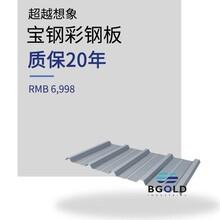 安徽上海寶鋼彩鋼瓦寶鋼黃石PVDF壓型鋼板