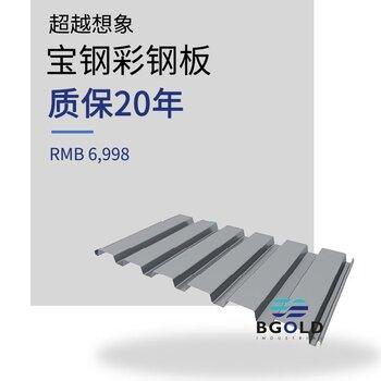 安徽上海寶鋼彩鋼瓦寶鋼黃石高耐久聚酯彩鋼板
