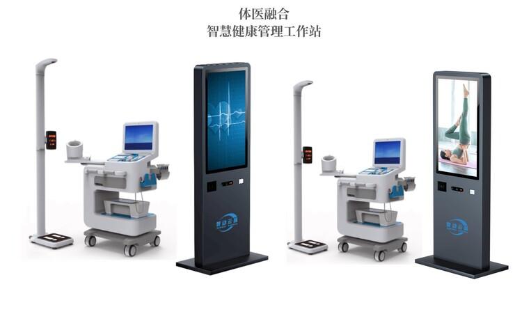 體質檢測儀