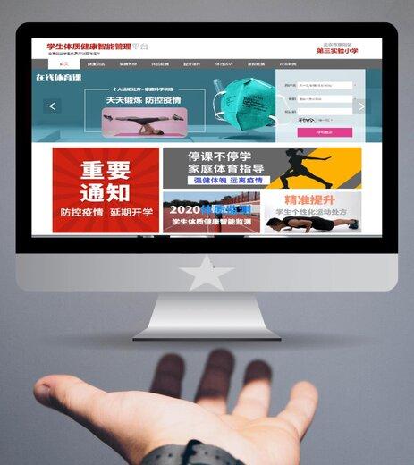 广州学校智慧体育软件生产厂家大学体质健康管理系统