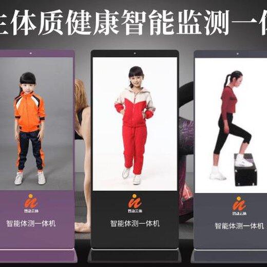 學生體質測試儀杭州穩定的學生體測一體機價格