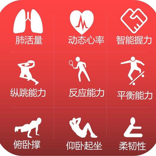 東辰健康智慧城社區健康小屋員工體質健康監測站