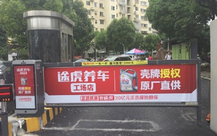 海淀區小區道閘廣告電話