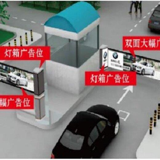 通州區道閘廣告投放怎么收費