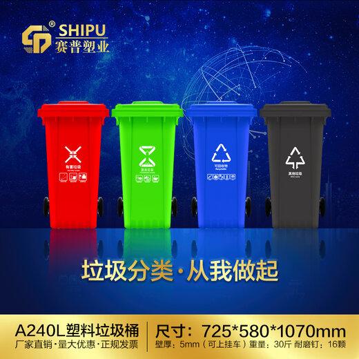 欽州全新240L塑料垃圾桶廠家