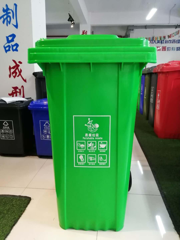 遂宁240L塑料垃圾桶