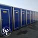 城韻移動公廁,整體式衛生間