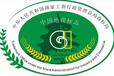 晉城地理標志商標代理示范縣,地理標志辦理機構