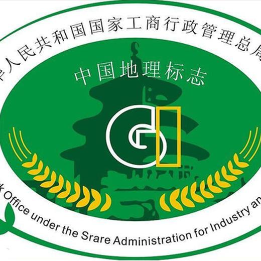 昌平地理標志商標注冊證書標號,地理標志認證