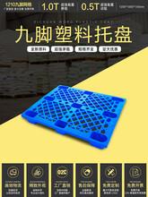 涪陵全新九脚网格塑料托盘厂家直销,九脚网格塑胶卡板图片