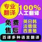 南京翻譯公司報價單南京翻譯公司圖片