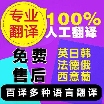 南京語相宜翻譯公司翻譯服務,翻譯校對公司南京翻譯公司