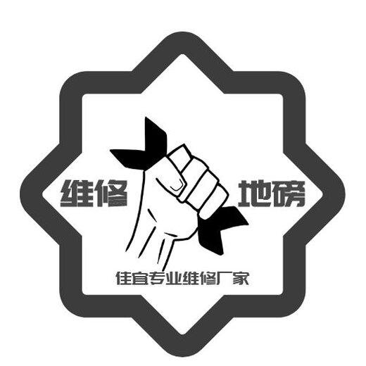 上海佳宜電子吊鉤秤維修,仙霞新村地磅維修上門