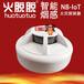 NB-IoT煙感廠家