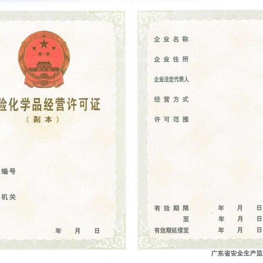广州增城无地址办理危化证经验丰富,危险化学品