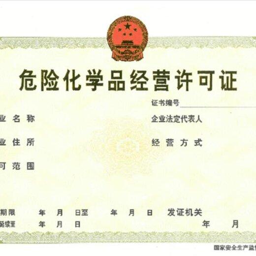 广州番禺代办危化证办理,危险化学品