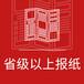 解放日報解放日報登報電話,上海嘉定解放日報登報海運提單丟失登報電話及辦理費用