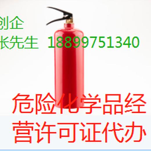 危险化学品经营危险品许可,广州番禺一手办理危化证办理政策
